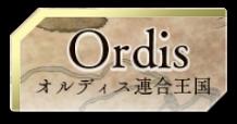 オルディスの画像