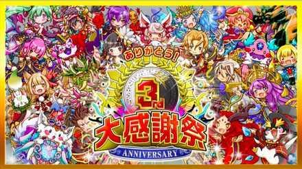 3周年大感謝祭の画像