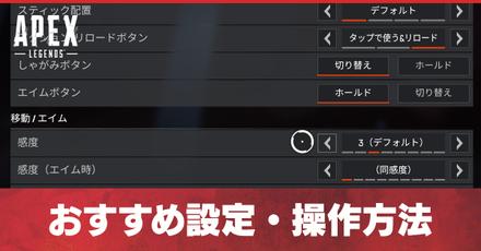 設定 パッド apex pc 【ゲームパッド】ゲームパッドとは?/動作確認方法は?/設定方法は?