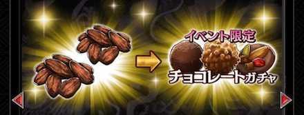 チョコレート作成最前線!!の概要の画像