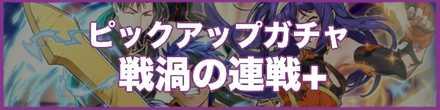 戦渦の連戦〜傭兵〜のバナー