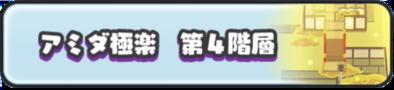 ぷにぷにのアミダ極楽ステージ第4階層