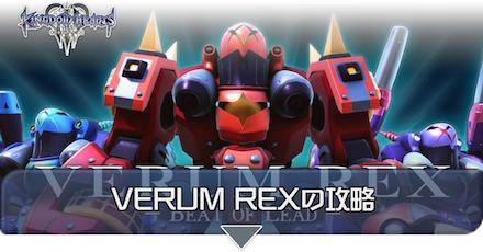 VERUM REXの攻略