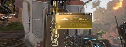クレーバー.50スナイパー(金)