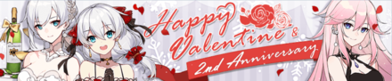二周年&バレンタインのバナー