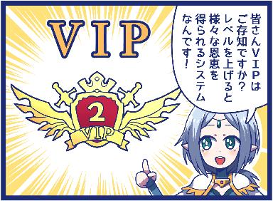 VIPレベル_01.png