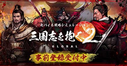 三国志を抱く2 Global