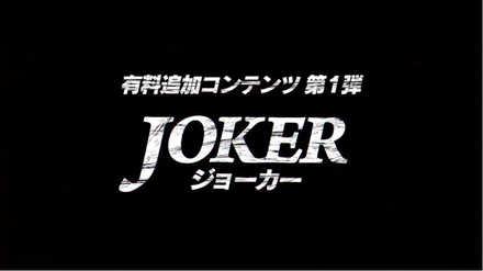 ジョーカー追加