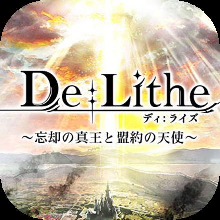 De:Lithe(ディライズ)~忘却の真王と盟約の天使~画像