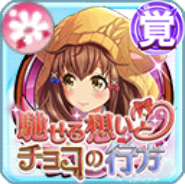 ココロの双翼【ちょこっとの勇気】.png