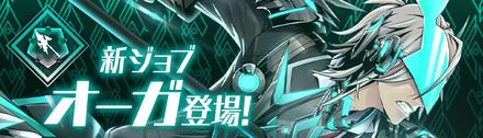 新ジョブ「オーガ」登場!のバナー画像