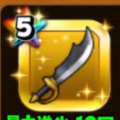 エスタークの剣のアイコン