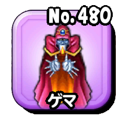 ゲマ(伝説級)
