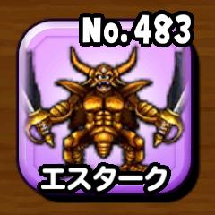 エスターク(伝説級)