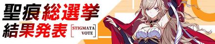 「艦長が選ぶ聖痕総選挙」結果発表のバナー