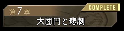 大団円と悲劇の画像.png