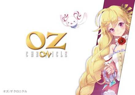 OZ:The Chronicle(オズ:ザ クロニクル)