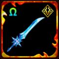 ブリザリアの剣Ωの画像