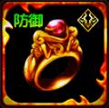 女神の指輪・防の画像