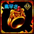 女神の指輪・早の画像