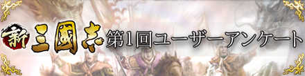ユーザアンケートバナー最新版.jpg
