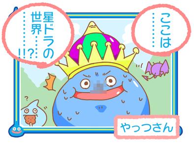 星ドラ漫画(11)