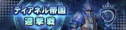 ディアネル帝国迎撃戦(水)ドロップ2倍キャンペーン画像