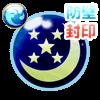 防壁の月魔晄石【封印】・Vのアイコン