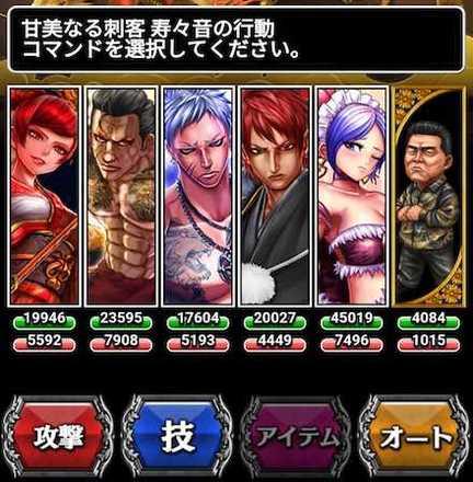 任侠喧嘩道場の戦闘画像