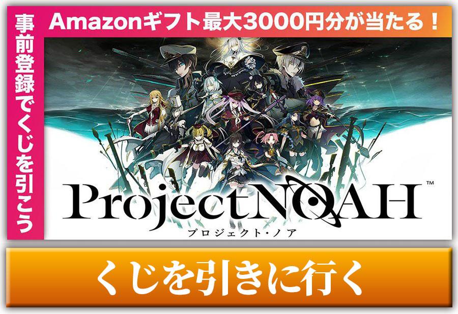 プロジェクト・ノア