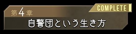 リベル4完成.png