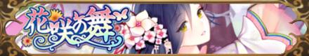 花咲の舞(司馬師)バナー