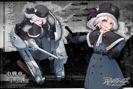 アッシュアームズ 中戦車T-34