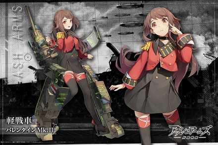 アッシュアームズ 軽戦車バレンタインMK.Ⅱ