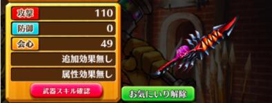 呪い武器バナー