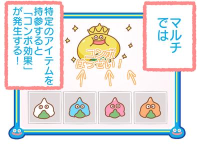 星ドラ漫画(12)