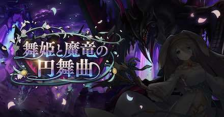 舞姫と魔竜の円舞曲画像