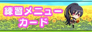 batch_アクションカード4.png
