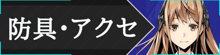 防具・アクセ.png