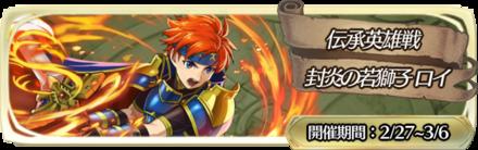 伝承英雄戦封炎の若獅子ロイのアイコン