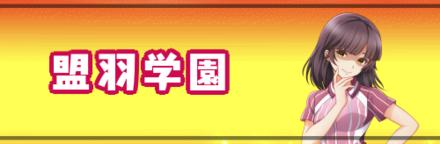 盟羽学園アイコン.png