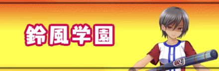 鈴風学園アイコン.png