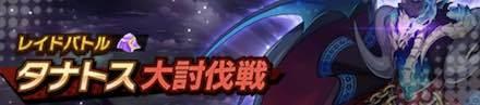 舞姫イベントのレイドバトル