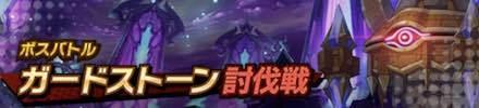 舞姫イベントのボスバトル