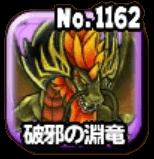 破邪の淵竜(250F)