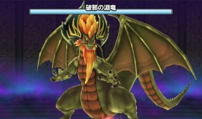破邪の淵竜の登場時の画像