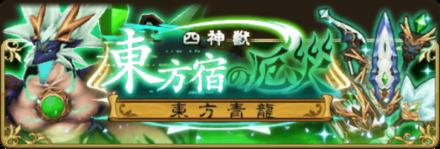 四神獣イベント東方宿の厄災バナー.png