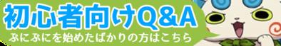 初心者向けQ&A