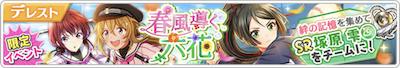 春風導く六花.png