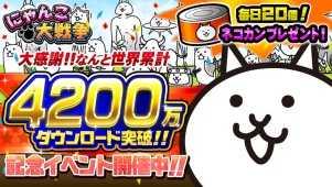 にゃんこ4200万ダウンロード.jpg